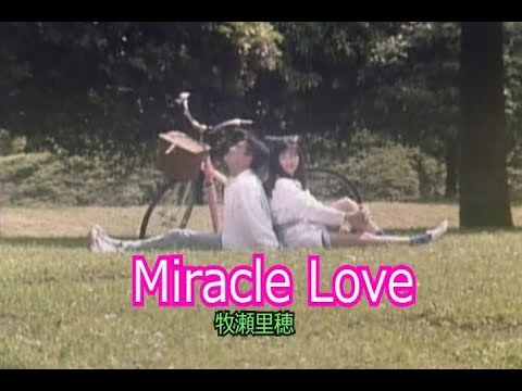 Miracle Love (カラオケ) 牧瀬里穂