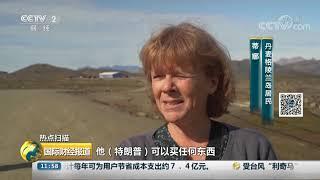 [国际财经报道]热点扫描 特朗普要买格陵兰岛?格陵兰岛官员:不卖| CCTV财经