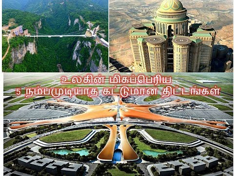 5 of World's Largest Mega Construction Projects in tamil