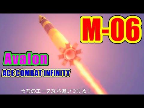 [M-06] Avalon - ACE COMBAT INFINITY / エースコンバット インフィニティ