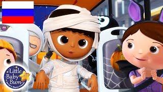 детские песенки | Колеса у автобуса крутятся Хэллоуин | мультфильмы для детей | Литл Бэйби Бам