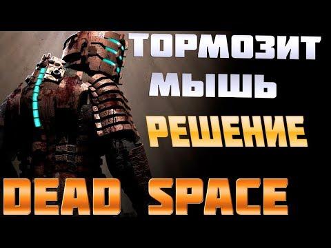 DEAD SPACE мышь | курсор  тормозит, лагает. Проблема с мышью решение (NVIDIA)
