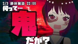 【節分雑談】何って…鬼だが?(2020.02.03)