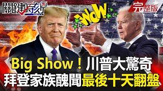 【@關鍵時刻 】20201019完整版 Big Show川普預告大驚奇 拜登家族醜聞 習趕回京 美選「深喉嚨」在中國劉寶傑