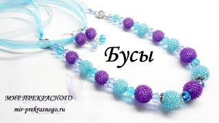 Бусы из натуральных камней(Бусы из натуральных камней. Заходите к нам на сайт: http://mir-prekrasnogo.ru Интернет-магазин бижутерии и ювелирных..., 2014-11-20T18:26:41.000Z)