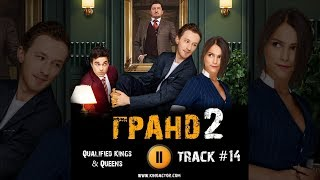 Сериал ГРАНД ОТЕЛЬ 2 сезон 2019 🎬 музыка OST #14 Qualified   Kings  Queens