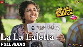 La La Laletta Full Song | Mohanlal | Manju Warrier & Indrajith Sukumaran | Prarthana Indrajith