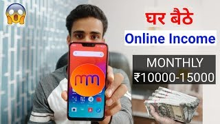 Best Online Income Site, Without Investment, Monthly ₹10000-15000 Earn Money, Milmila App