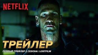«Сорвиголова» – первый трейлер 2 сезона   (русский язык)