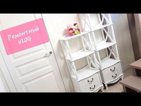 Ремонтный VLOG / Пора задуматься о МЕБЕЛИ /  IKEA и шкафы НА ЗАКАЗ
