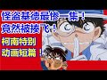 【黝黑蜗壳】怪盗基德最惨一集!柯南特别短篇动画OVA!