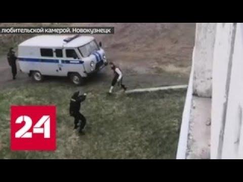 Новокузнецкие полицейские усмирили