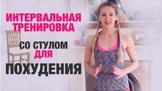 Интервальная тренировка для похудения - тренируемся дома