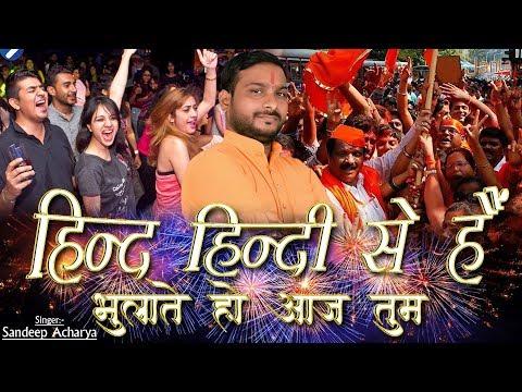 हिन्द हिन्दी से हैं भुलाते हो आज तुम !! Sandeep Acharya New Song 2019