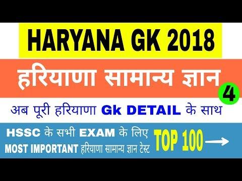 #4 Best 100 || Hanyana Gk || Most important Question || All Hssc Exams || हरियाणा Gk test analysis thumbnail