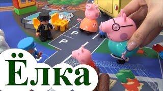 Свинка Пеппа и ёлка. Пеппа с семьей покупают ёлку на Новый Год