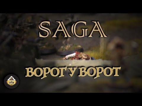 Играем: Saga Вторая редакция!