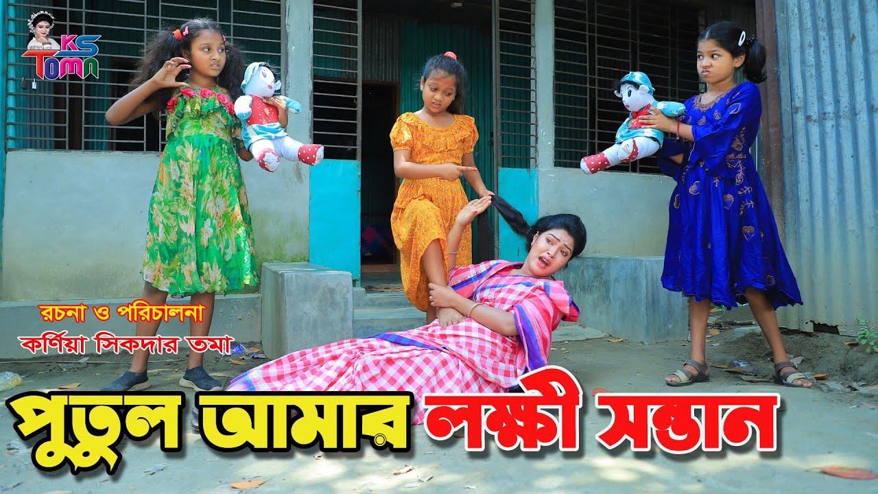 পুতুল আমার লক্ষ্মী সন্তান || Putul Amar Lokkhi Sontan || Toma Natok || Bangla New Natok || KS Toma |