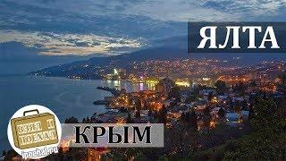 Ялта, Крым. Коротко о курорте. Пляж, Набережная, Аквапарк