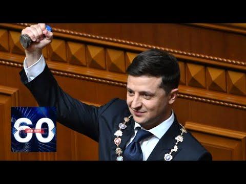 Срочно! Зеленский объявил о роспуске Рады. 60 минут от 20.05.19