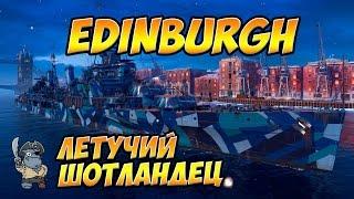 World of Warships Edinburg - летучий шотландец