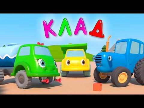 Видео: КЛАД - Синий трактор на детской площадке - Мультик про машинки и игры для детей