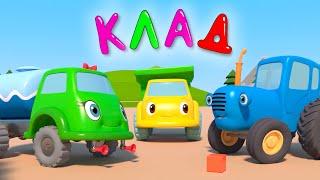 УЧИМСЯ ИСКАТЬ КЛАД - Синий трактор на детской площадке - Мультик про машинки и игры для детей