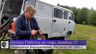 Ночная Рыбалка на озере Ломпадь Калужская обл Людиновский район 2021 год