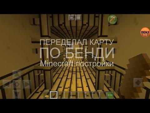 ПЕРЕДЕЛАЛ КАРТУ ПО БЕНДИ| Minecraft постройки