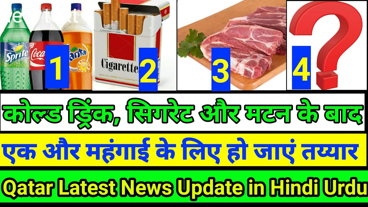 Qatar Latest News Update 2019| Latest News of Qatar in Hindi Urdu| Qatar  News in Hindi by Gulf Xpert