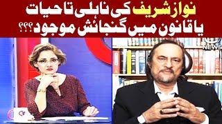 Nawaz Sharif Ki Na Ahli Ta Hiyat Ya Koi Gunjaish? G For Gharida 5 November 2017 | Aaj News
