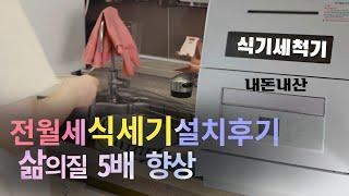 SK매직 식기세척기 12개월 사용한 진심후기 리뷰[내돈…