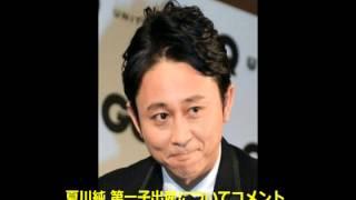 夏川純第一子出産について 芸能界一の親友有吉がお祝いのコメント(ネタw) 夏川純 検索動画 11