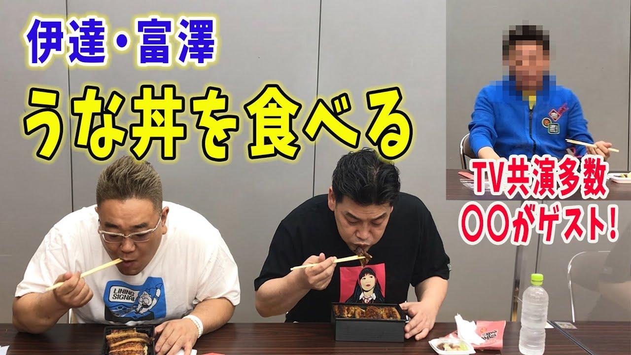 """サンドウィッチマンの2人が """"うな丼"""" を食べる!!仲のいい あの有名ゲスト〇〇も登場!?"""