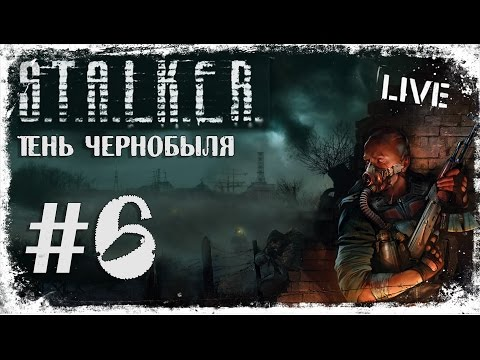 Лаборатория Х-16 - S.T.A.L.K.E.R. Тень Чернобыля #6