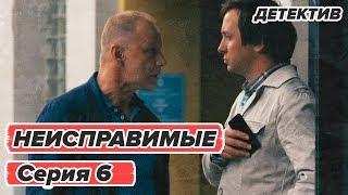 Сериал НЕИСПРАВИМЫЕ - 6 серия - Детектив HD | Сериалы ICTV