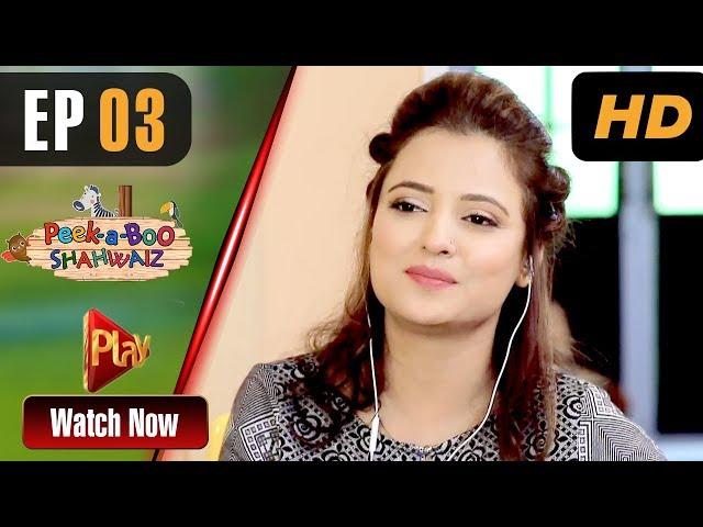 Peek A Boo Shahwaiz - Episode 3 | Play Tv Dramas | Mizna Waqas, Shariq, Hina Khan | Pakistani Drama