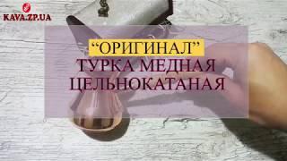 """Обзор и характеристики: Медная цельнокатаная турка """"Оригинал"""" ЧП Сторчай"""