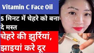 Vitamin C Orange Oil for glass skin in 5 minutes I apply on my face remove darkspots wrinkles