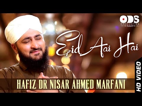 Eid Aai Hai - Hafiz Dr Nisar Ahmed Marfani - New Naat 2017