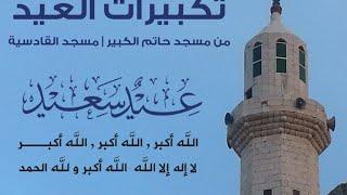 تكبيرات العيد من مسجد حاتم الكبير - مسجد القادسية .. كل عام وأنتم بخير