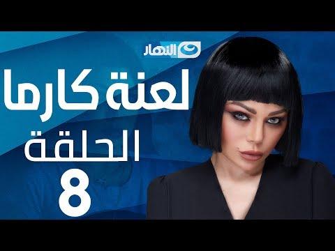 Laanet Karma Series - Episode 8   مسلسل لعنة كارما - الحلقة 8 الثامنة