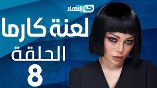 Laanet Karma Series - Episode 8 | مسلسل لعنة كارما - الحلقة 8 الثامنة