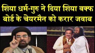 शिया धर्म-गुरु ने दिया शिया वक्फ बोर्ड के चेयरमैन को करार जवाब/ shia sunni muslim issues