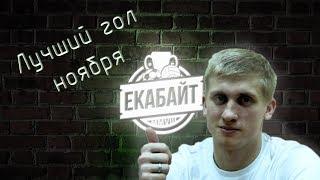 Сергей Абрамов выбирает «Лучший гол Ноября»