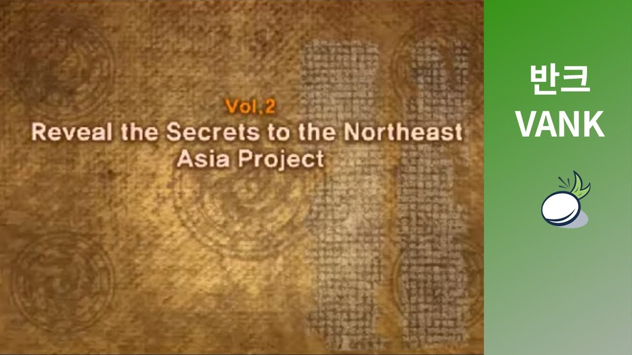 Vol 2 - Reveal the Secrets to the Northeast Asia Project