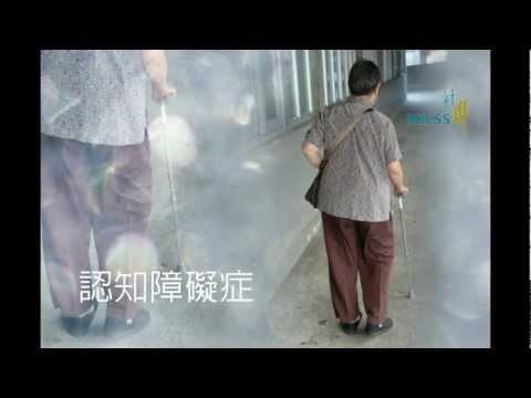 社聯頻道 --《一分鐘關愛》:認知障礙症 (二)