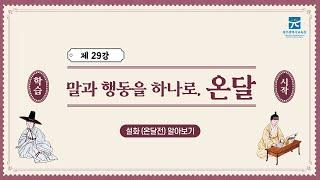 [한문학습영상] 말과행동을하나로 온달