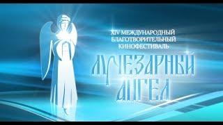 Церемония закрытия XIV Международного благотворительного кинофестиваля «Лучезарный Ангел»