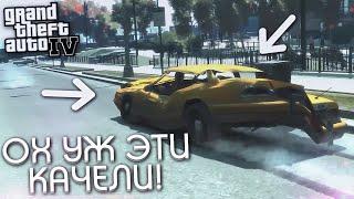 ВСПОМИНАЕМ 2008 ГОД! БЕЗУМНЫЕ КАЧЕЛИ В GTA IV!